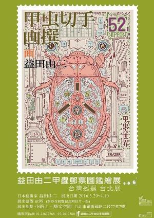【甲虫切手画撰】台湾巡回展〜台北会場_f0152544_21544047.jpg
