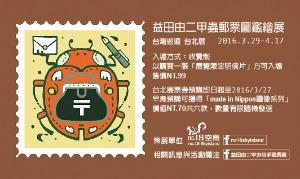 【甲虫切手画撰】台湾巡回展〜台北会場_f0152544_2155341.jpg