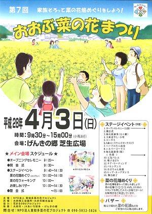 おおぶ菜の花まつり_c0141652_1545367.jpg