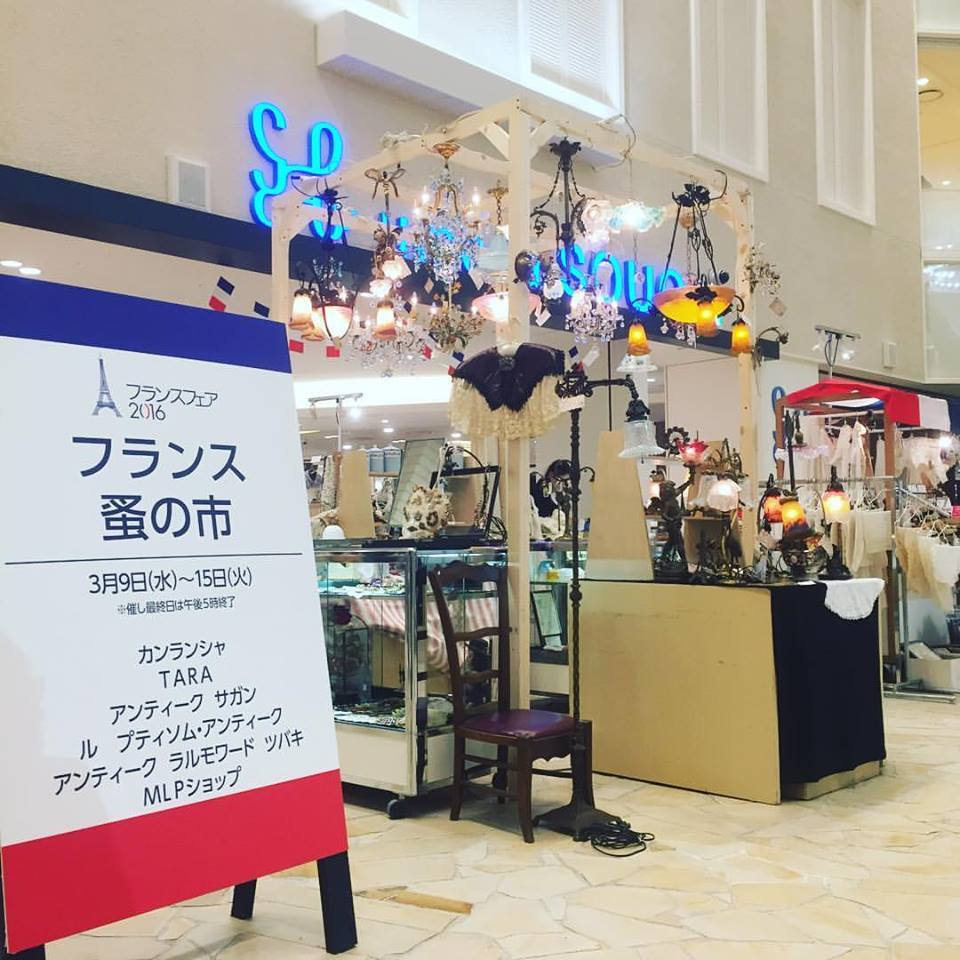 フランスフェア2016@阪急うめだ本店 終了いたしました_a0251762_17223048.jpg