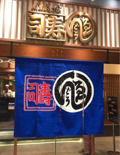 遠藤さんバンコク店オープン!!!バンコクおすすめお寿司 安くて美味しい!ラピスラズリーと像さんに願いを込めて♡_f0355367_15064701.jpg