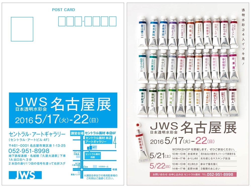 名古屋JWS展示_f0176370_12472899.jpg