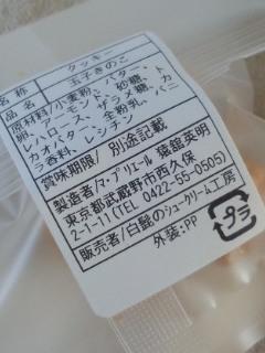 世田谷代田 白髭のシュークリーム工房のトトロのシュークリームとクッキー_f0112873_0233171.jpg