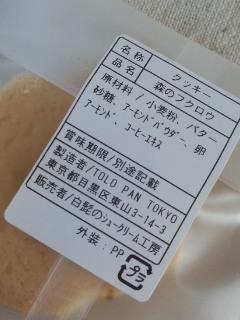 世田谷代田 白髭のシュークリーム工房のトトロのシュークリームとクッキー_f0112873_023501.jpg