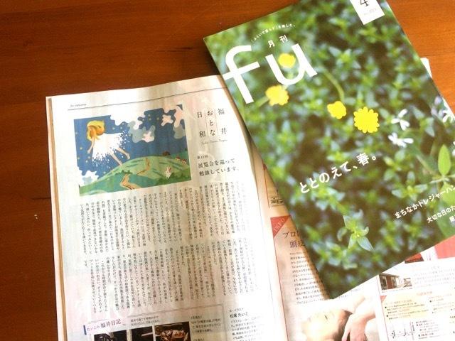 月刊fu4月号「福井おとな日和」第13回:展覧会を巡って勉強しています。_d0339885_11514268.jpg