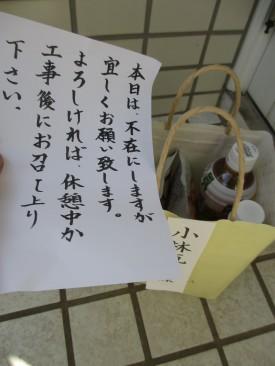 練馬区の石神井台で、屋根修理工事_c0223192_2341190.jpg