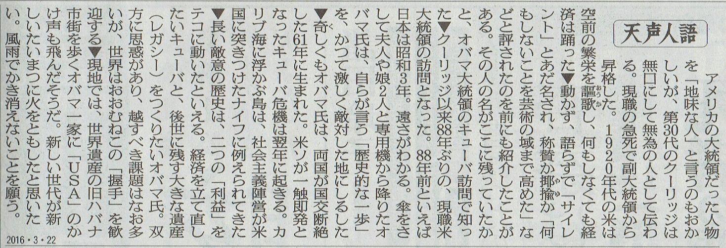 2016年3月22日 第20回 茨城県牛久母親大会 その6_d0249595_7111987.jpg