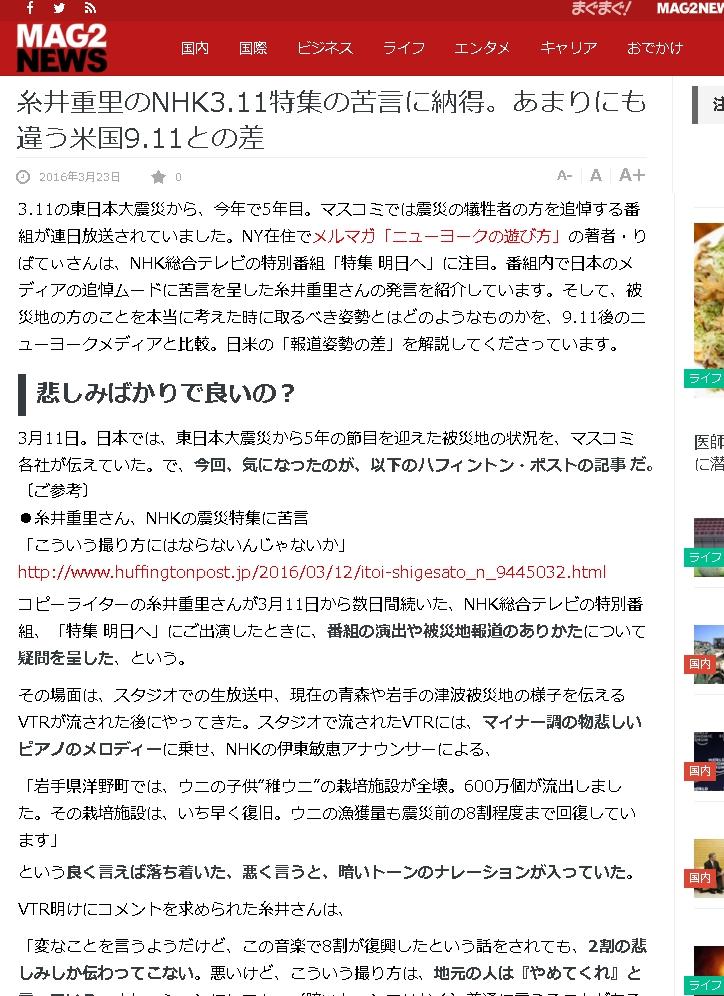 メルマガ→Mag2 News:糸井重里のNHK3.11特集の苦言に納得~_b0007805_17373157.jpg