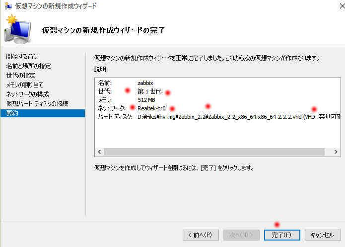 Windows10 で動かす Zabbix2_a0056607_08171013.jpg