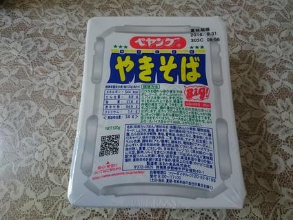 3/22夜勤明け まるか食品(株) ペヤングやきそば_b0042308_17312419.jpg