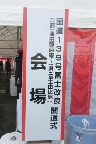 大月線(国道139号)から潤井川に架かる新しい橋 「富士山夢の大橋」が開通!_f0141310_782842.jpg