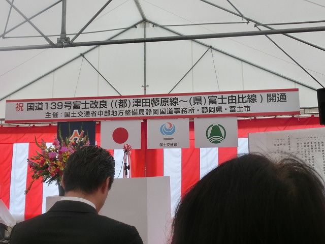 大月線(国道139号)から潤井川に架かる新しい橋 「富士山夢の大橋」が開通!_f0141310_791573.jpg