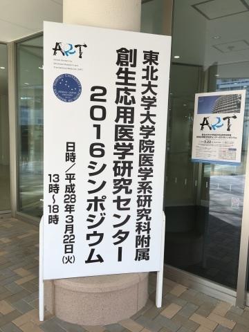 創生応用医学研究センターシンポジウム盛会御礼_d0028322_18544734.jpg