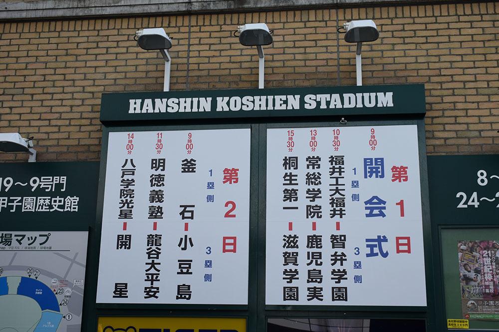 第88回選抜高校野球大会 観戦備忘録_e0158128_20580858.jpg