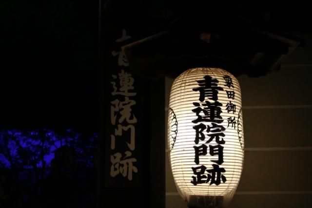【青蓮院】*東山花灯路 -1-* 春の旅  part 3_f0348831_21592731.jpg