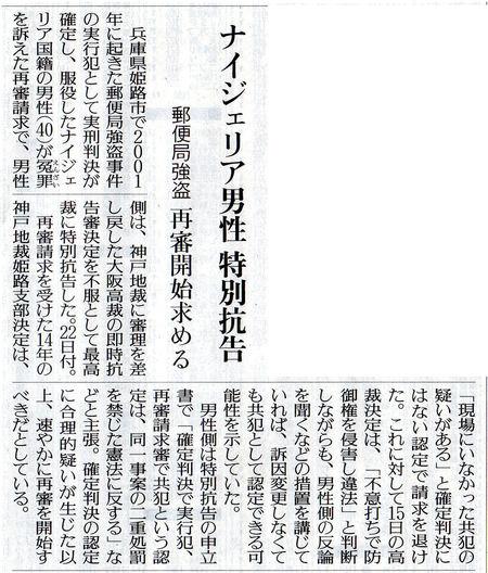 姫路郵便局強盗冤罪事件_d0024438_205536.jpg