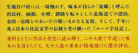 ドナルド・キーン著「石川啄木」_d0024438_21443413.jpg