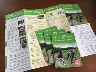 日本NW学校のパンフレット_f0189650_11161920.jpg