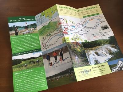 日本NW学校のパンフレット_f0189650_11194991.jpg