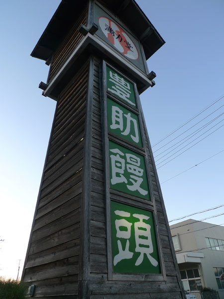 豊助饅頭 満月堂 @ 淡河_e0024756_04123171.jpg