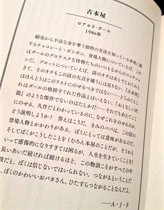 書店主フィクリーのものがたり/ガブリエル・ゼヴィン_f0134963_22171328.jpg