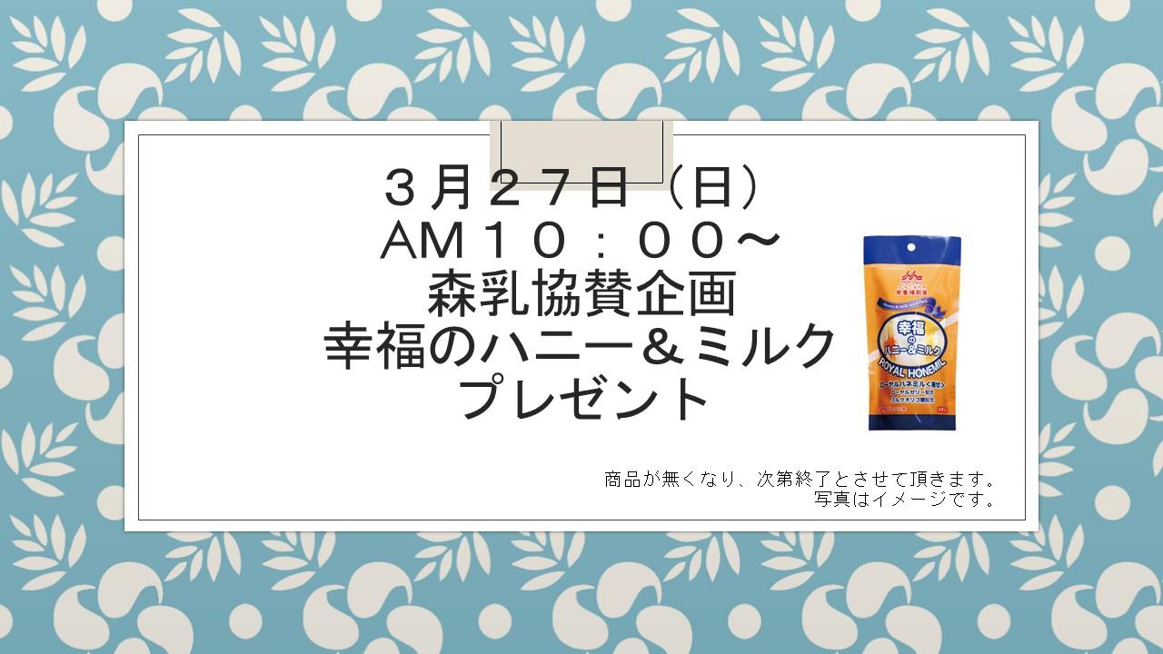 160323 イベント告知_e0181866_9441273.jpg