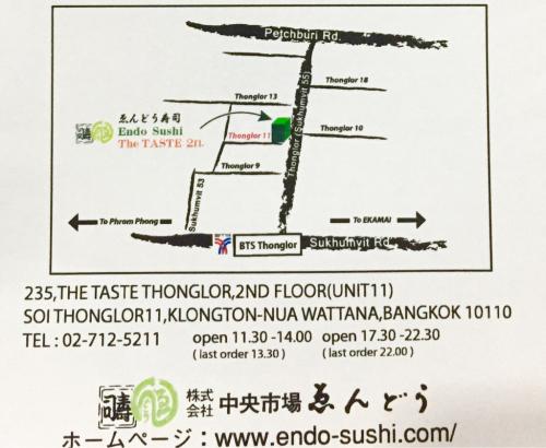 遠藤さんバンコク店オープン!!!バンコクおすすめお寿司 安くて美味しい!ラピスラズリーと像さんに願いを込めて♡_f0355367_14313611.jpg