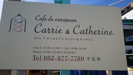 『カフェ ド ヨーロピアン キャリー &キャサリン』(日本)_c0325278_10410718.jpg