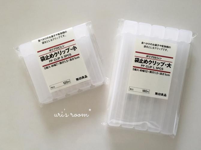 ブログ、イメチェンしましたヽ(´▽`)/そして遅ればせながら無印良品週間で買ってきたモノ!_a0341288_22064721.jpg