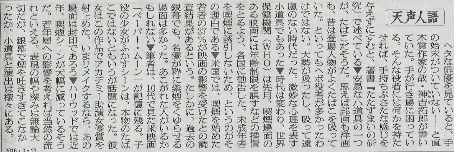 2016年3月23日 第20回 茨城県牛久母親大会 その7_d0249595_6443795.jpg