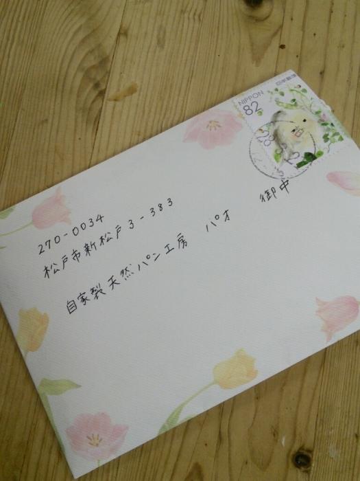 お手紙を頂く。_a0072505_23333618.jpg