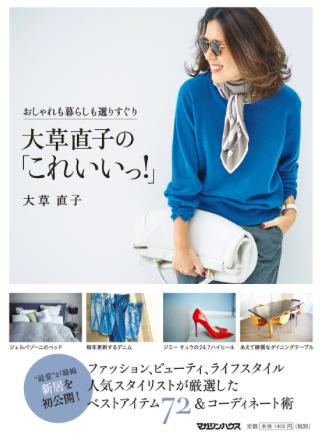 大草直子さんの新作本より。_b0131012_19533286.png