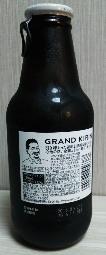キリン グランドキリン DIP HOP IPL~麦酒酔噺その507~裏にホラッチョ?_b0081121_7244833.jpg