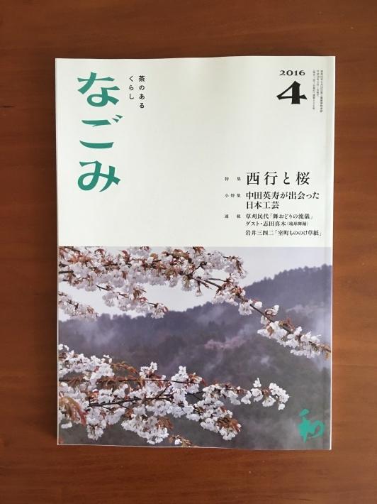 なごみ四月号『英語DE茶の湯』_d0334837_09293412.jpeg