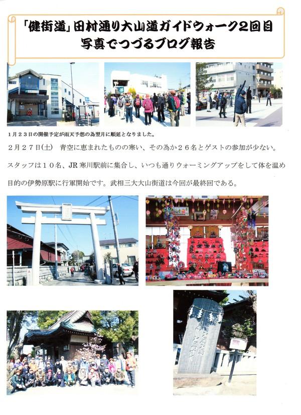 田村通りガイドウォーク2回目報告_a0215849_22222698.jpg