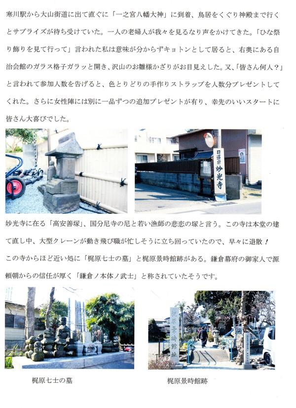 田村通りガイドウォーク2回目報告_a0215849_22225934.jpg