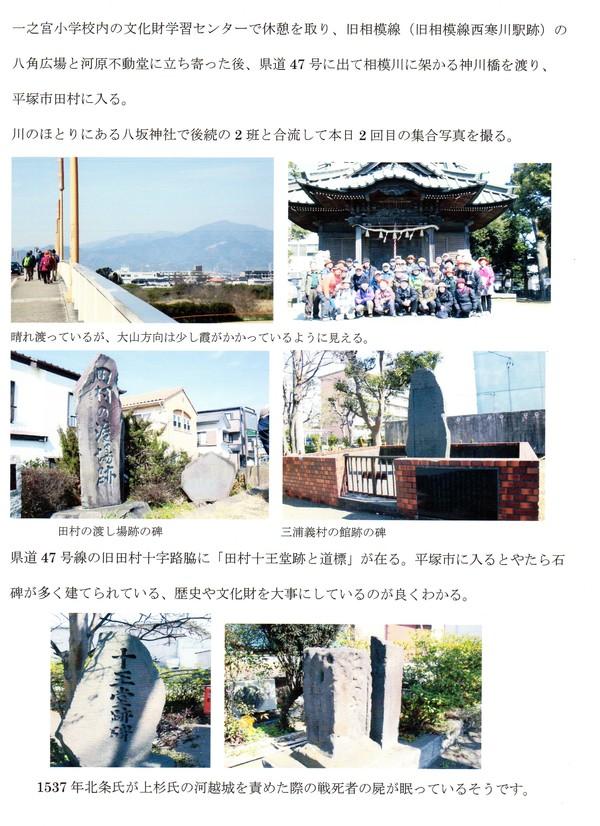 田村通りガイドウォーク2回目報告_a0215849_22235620.jpg