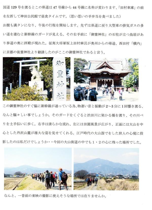 田村通りガイドウォーク2回目報告_a0215849_2224339.jpg
