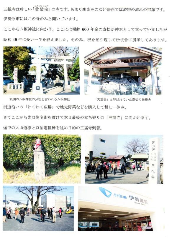 田村通りガイドウォーク2回目報告_a0215849_22253124.jpg