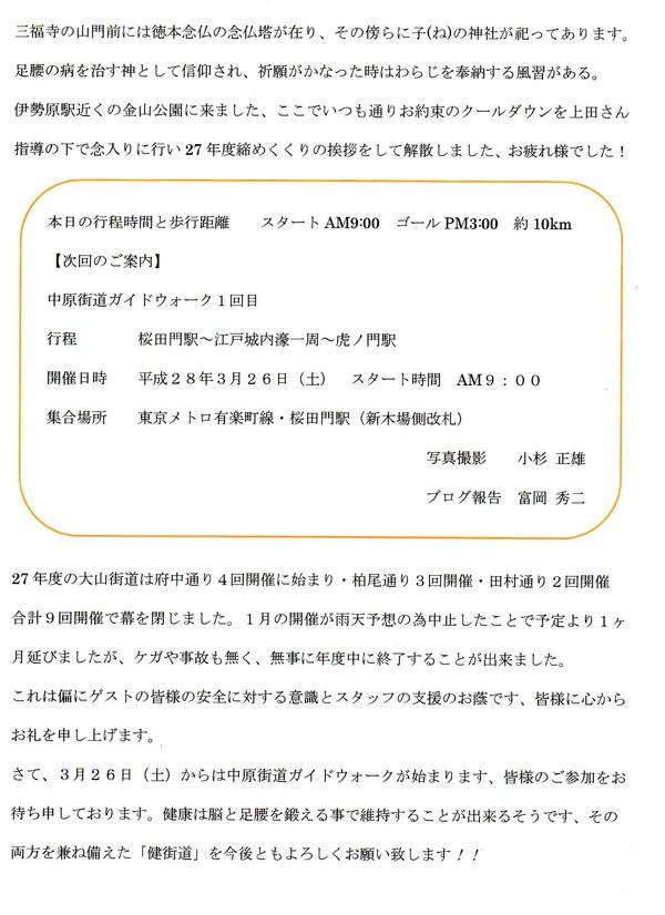 田村通りガイドウォーク2回目報告_a0215849_22255988.jpg
