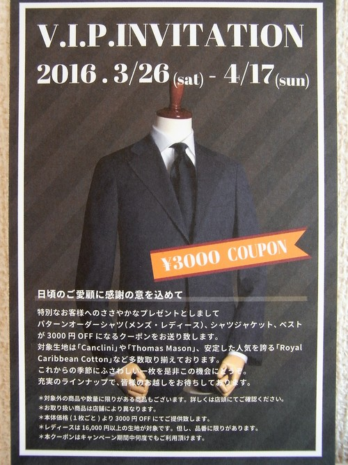 2016 ~春のご愛顧フェア~ V.I.P. INVITATION 編_c0177259_20303579.jpg