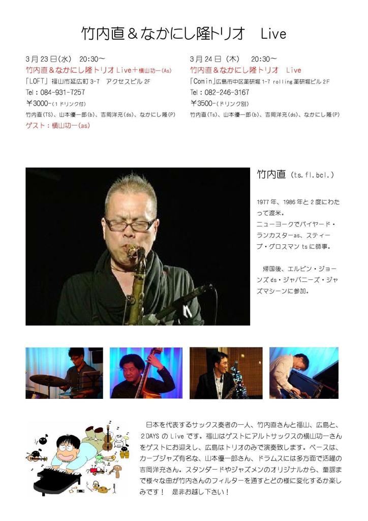 3月24日(木)スペシャルライブ 竹内直&なかにし隆トリオ Live_b0117570_08534041.jpg