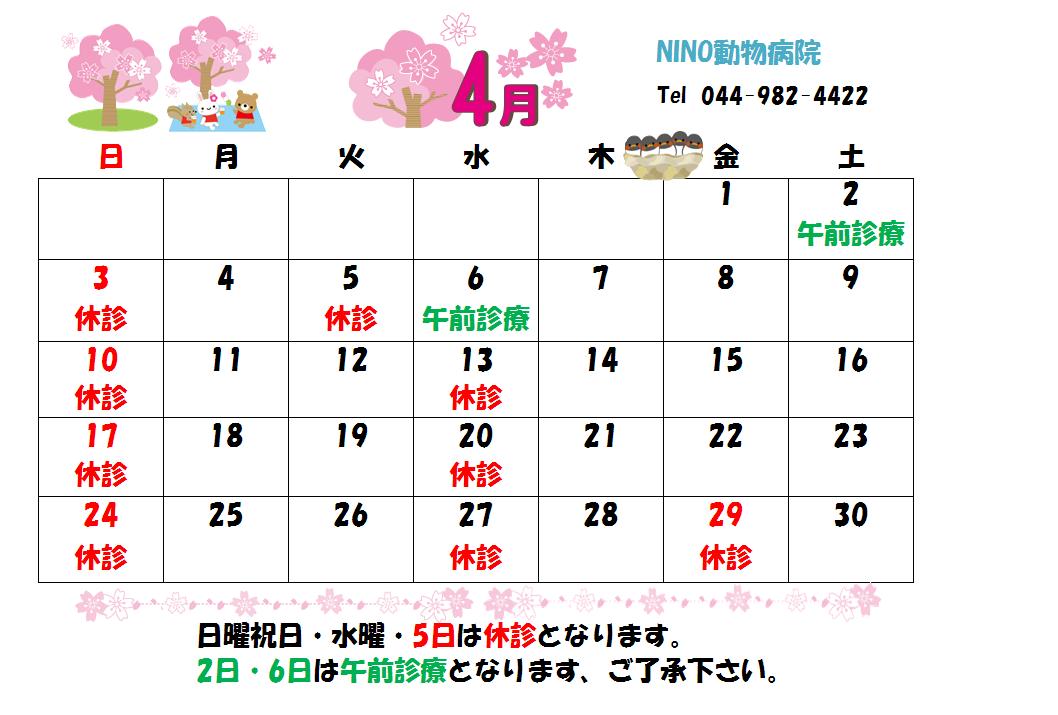 4月の診療日のお知らせ♪_e0288670_14205691.png