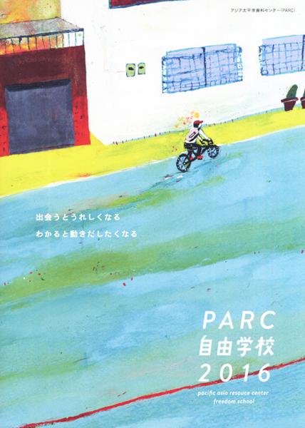PARC自由学校2016_c0154575_17151774.jpg
