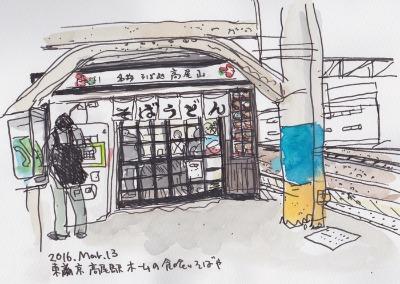 旅スケッチ (青春18きっぷ) 中央本線のまき1_f0072976_9304185.jpg