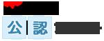 公認ブログ