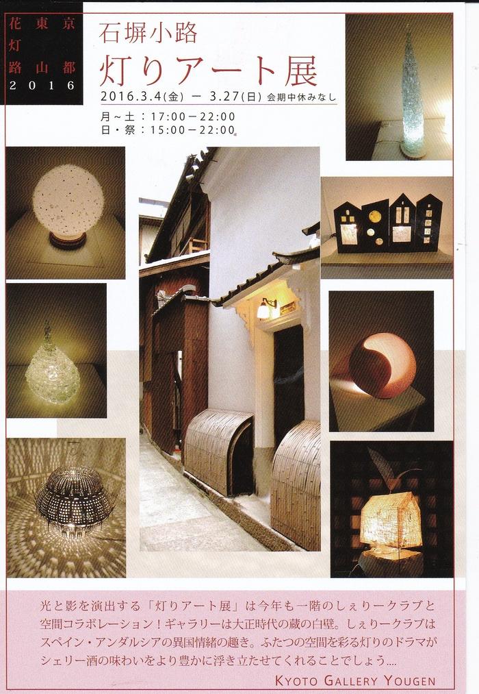 石塀小路のランプ展 開催中_c0100195_10522668.jpg