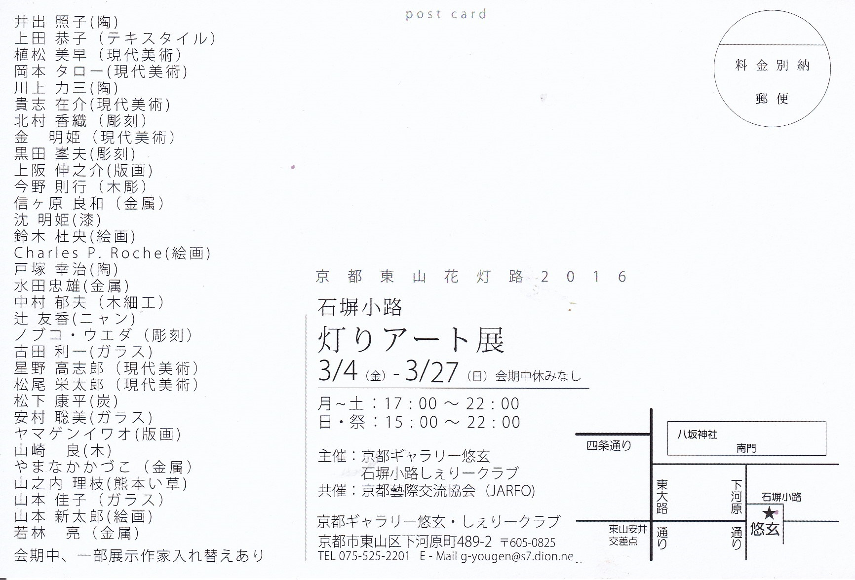 石塀小路のランプ展 開催中_c0100195_1055437.jpg