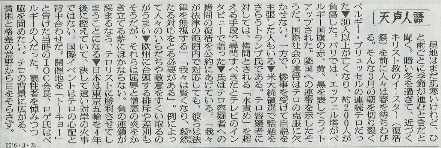 2016年3月24日 第20回 茨城県牛久母親大会 その8_d0249595_653481.jpg