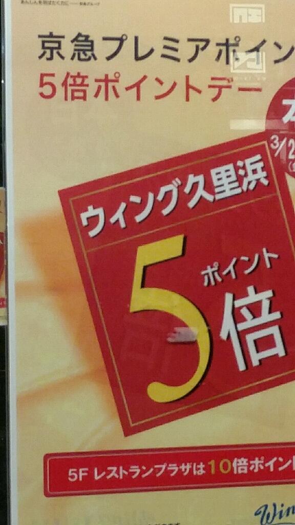 平成28年3月25日から京急ウイングポイント5倍セール_d0092901_00461078.jpg